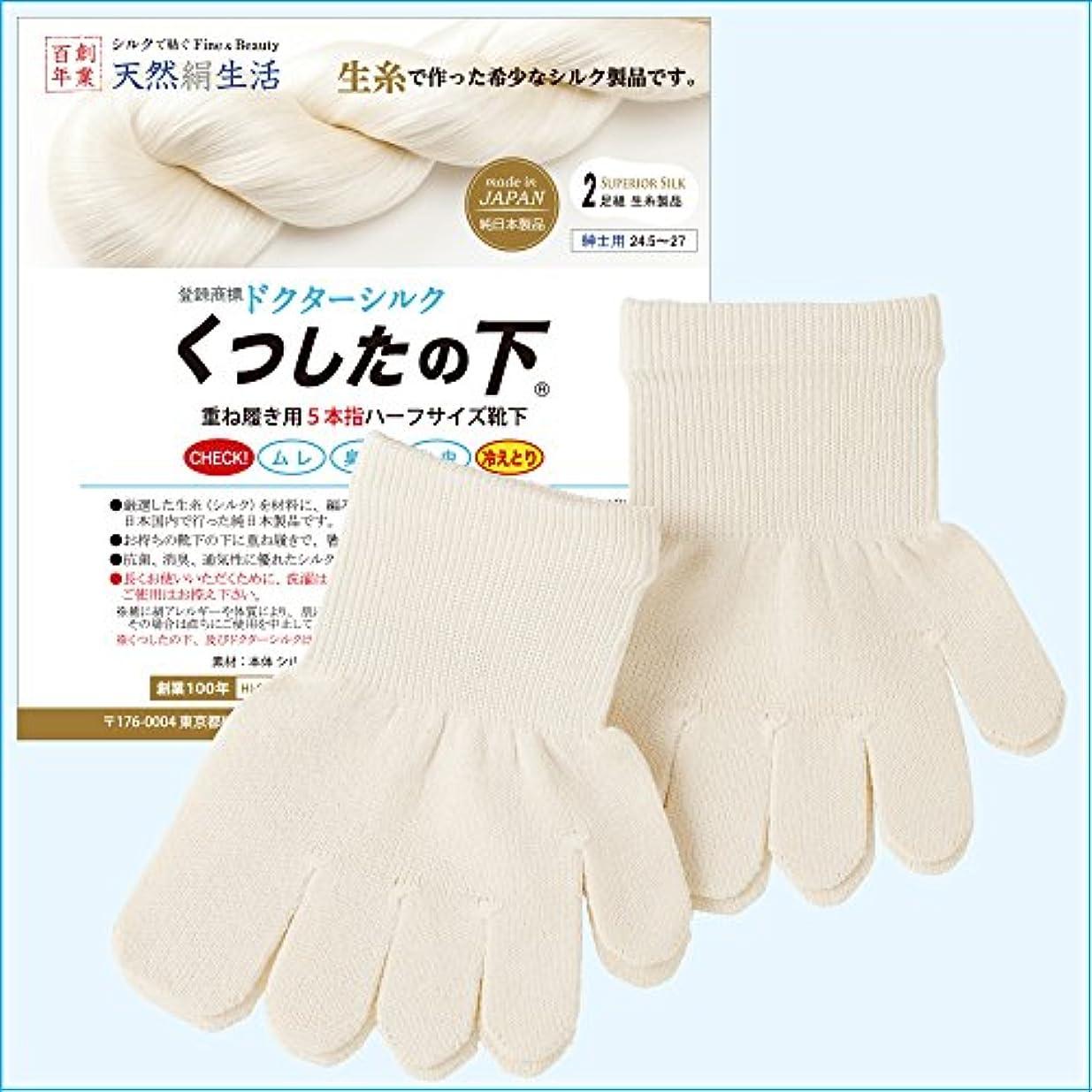 【純日本製】最高峰シルク 生糸 の5本指靴下-紳士用2足組『くつしたの下』生成り/蒸れ?水虫にも