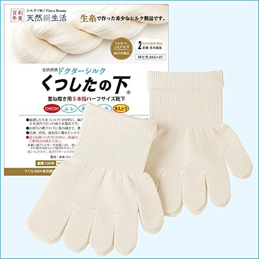 衣類避けられない成功する【純日本製】最高峰シルク 生糸 の5本指靴下-紳士用2足組『くつしたの下』生成り/蒸れ?水虫にも