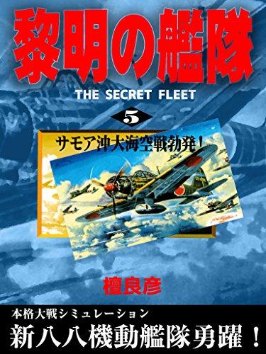 黎明の艦隊(5) サモア沖大海空戦...