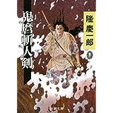 鬼麿斬人剣(新潮文庫)