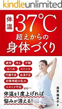 体温37℃超えからの身体づくり: 基礎体温UP=生命力UP IMPACT BOOK