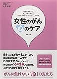 女性のがん 心のケア (Tsuchiya Healthy Books 名医の診察室)