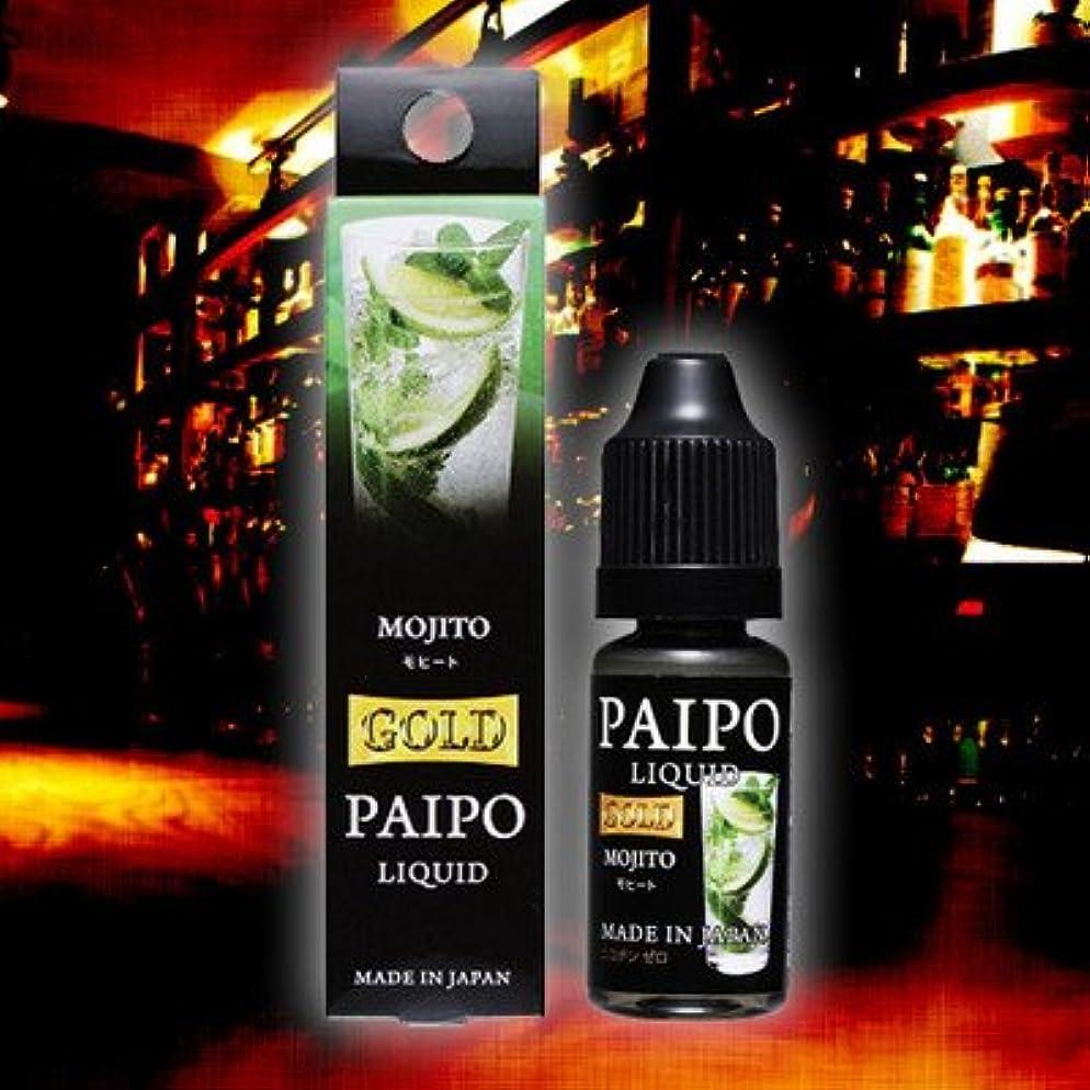 インシュレータ階段実際にマルマン 電子PAIPO パイポ(電子たばこ) フレーバーリキッド GOLDゴールド 10ml モヒート
