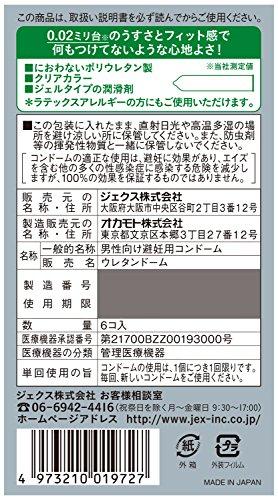 iX (イクス) 0.02 6個入
