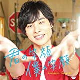 君の笑顔 僕の笑顔(豪華盤)(DVD付)