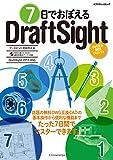 7日でおぼえるDraftSight (エクスナレッジムック)