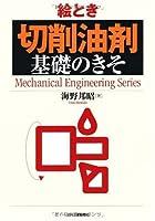 絵とき「切削油剤」基礎のきそ (Mechanical Engineering Series)