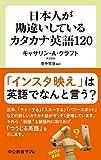 日本人が勘違いしているカタカナ英語120 (中公新書ラクレ)
