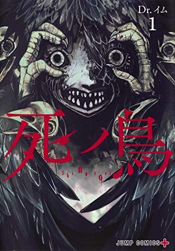 死ノ鳥 (ジャンプコミックス)