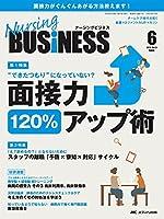 """ナーシングビジネス 2015年6月号(第9巻6号) 特集:""""できたつもり""""になっていない? 面接力120%アップ術"""