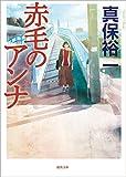 赤毛のアンナ (徳間文庫) 画像