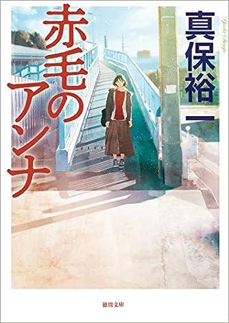 赤毛のアンナ (徳間文庫)