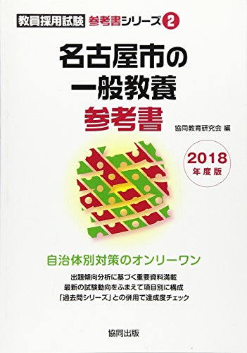 名古屋市の一般教養参考書 2018年度版 (教員採用試験「参考書」シリーズ)