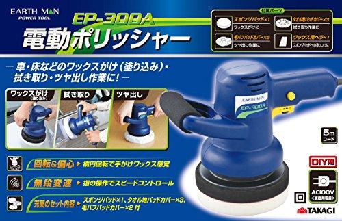 高儀 EARTH MAN 電動ポリッシャー EP-300A