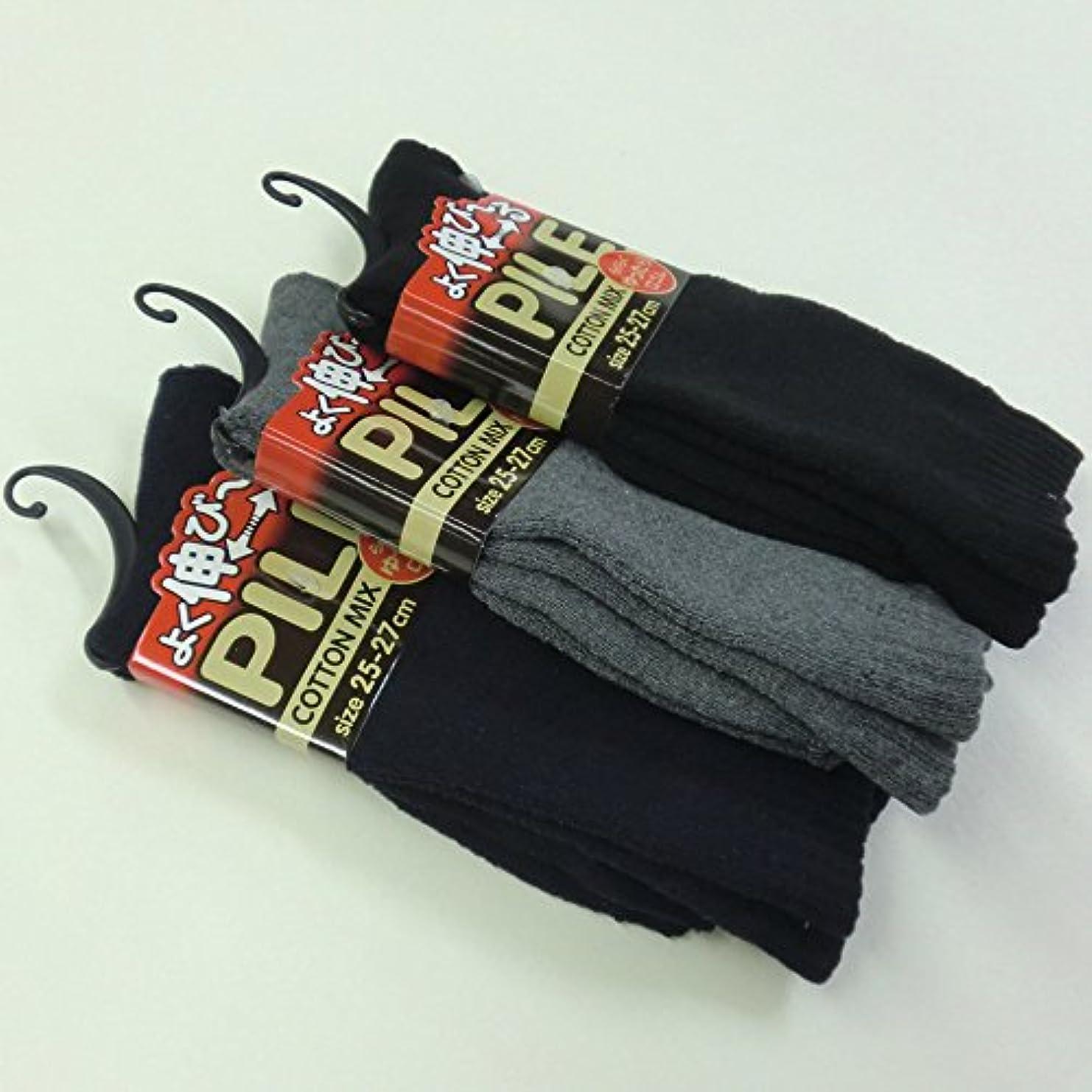 モロニック慣らす既婚靴下 あったか メンズ 綿混 パイルソックス 厚手 25-27cm 3足組(色はお任せ)