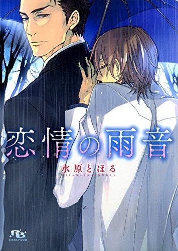 恋情の雨音 (幻冬舎ルチル文庫)の詳細を見る