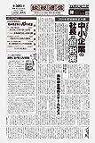 納税通信(2020年01月13日付)3605号[新聞] (週刊)