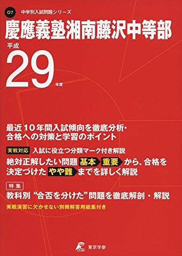 慶應義塾湘南藤沢中等部 平成29年度 (2017) (中学校別入試問題シリーズ)