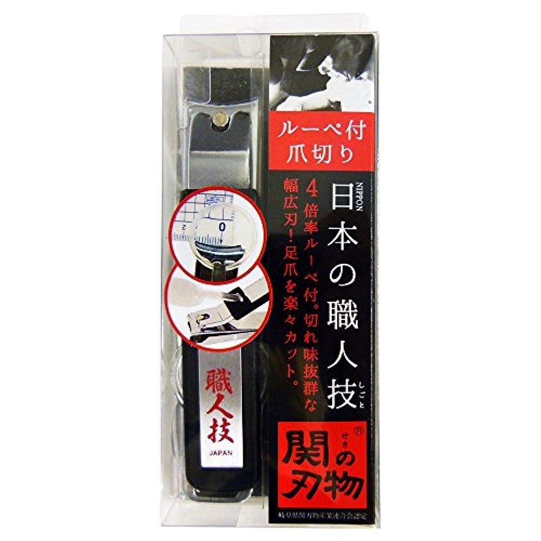散歩小川お金ゴム関の刃物 ルーペ付爪切り SK-07 (1個入)