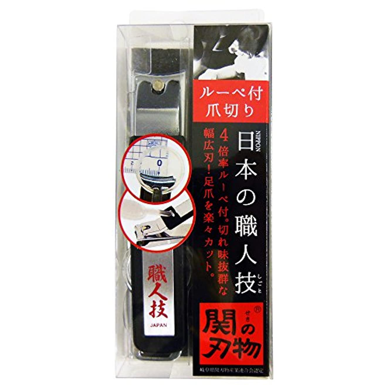 永久足枷プランテーション関の刃物 ルーペ付爪切り SK-07 (1個入)