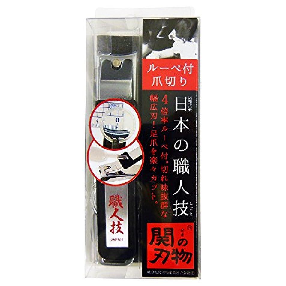 可愛い信者押し下げる関の刃物 ルーペ付爪切り SK-07 (1個入)