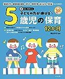 CD-ROM付き 子どもの力が伸びる 5歳児の保育12か月 (ナツメ社保育シリーズ)