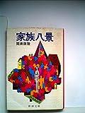家族八景 (1972年)