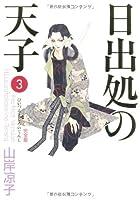 日出処の天子 〈完全版〉/第3巻(全7巻) (MFコミックス ダ・ヴィンチシリーズ)