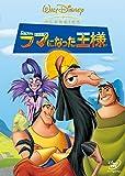 ラマになった王様のアニメ画像