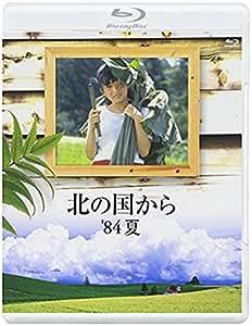 北の国から 84 夏 Blu-ray