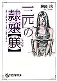 三匹の隷嬢【躾】(しつけ) (フランス書院文庫)