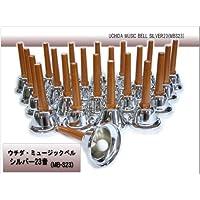 ウチダ ミュージックベル(ハンドベル):シルバー23音(MBS-23)