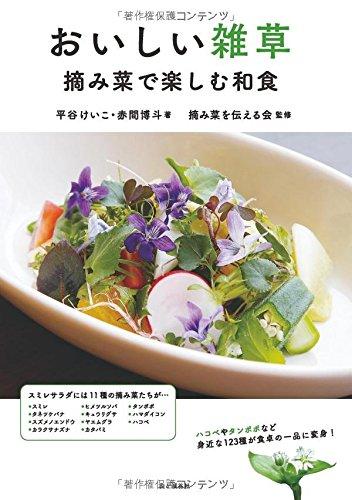 おいしい雑草 摘み菜で楽しむ和食の詳細を見る