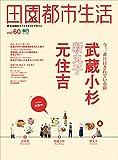 田園都市生活 Vol.60[雑誌]