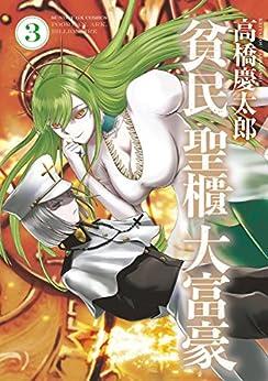 Hinmin Seihitsu Daifugo (貧民、聖櫃、大富豪) 01-03
