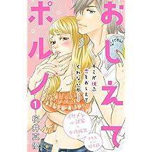おしえてポルノ 分冊版(1) (姉フレンドコミックス)