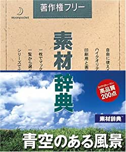 素材辞典 Vol.129 青空のある風景編