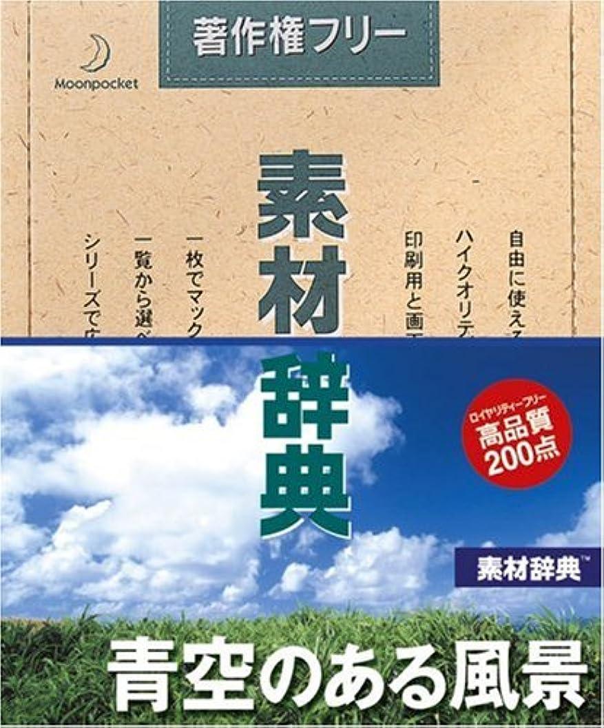 私たち自身アライメント電子レンジ素材辞典 Vol.129 青空のある風景編