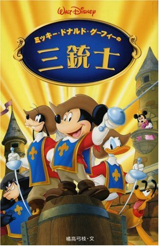ミッキー・ドナルド・グーフィーの三銃士 (ディズニーアニメ小説版)の詳細を見る
