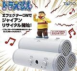 ドラえもん 空地スピーカー ジャイアンリサイタル型スピーカー!!
