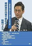 契約書の内容で変わる税務リスク (セミナー教材無料配付) [DVD]