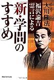 福沢諭吉霊言による「新・学問のすすめ」 (OR books)