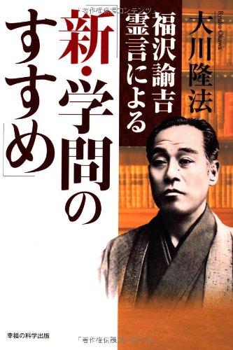 福沢諭吉霊言による「新・学問のすすめ」 (OR books)の詳細を見る