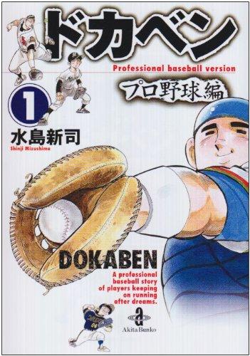 ドカベン (プロ野球編1) (秋田文庫)