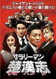 サラリーマン楚漢志〈チョハンジ〉 コレクターズ・ボックス1[DVD]