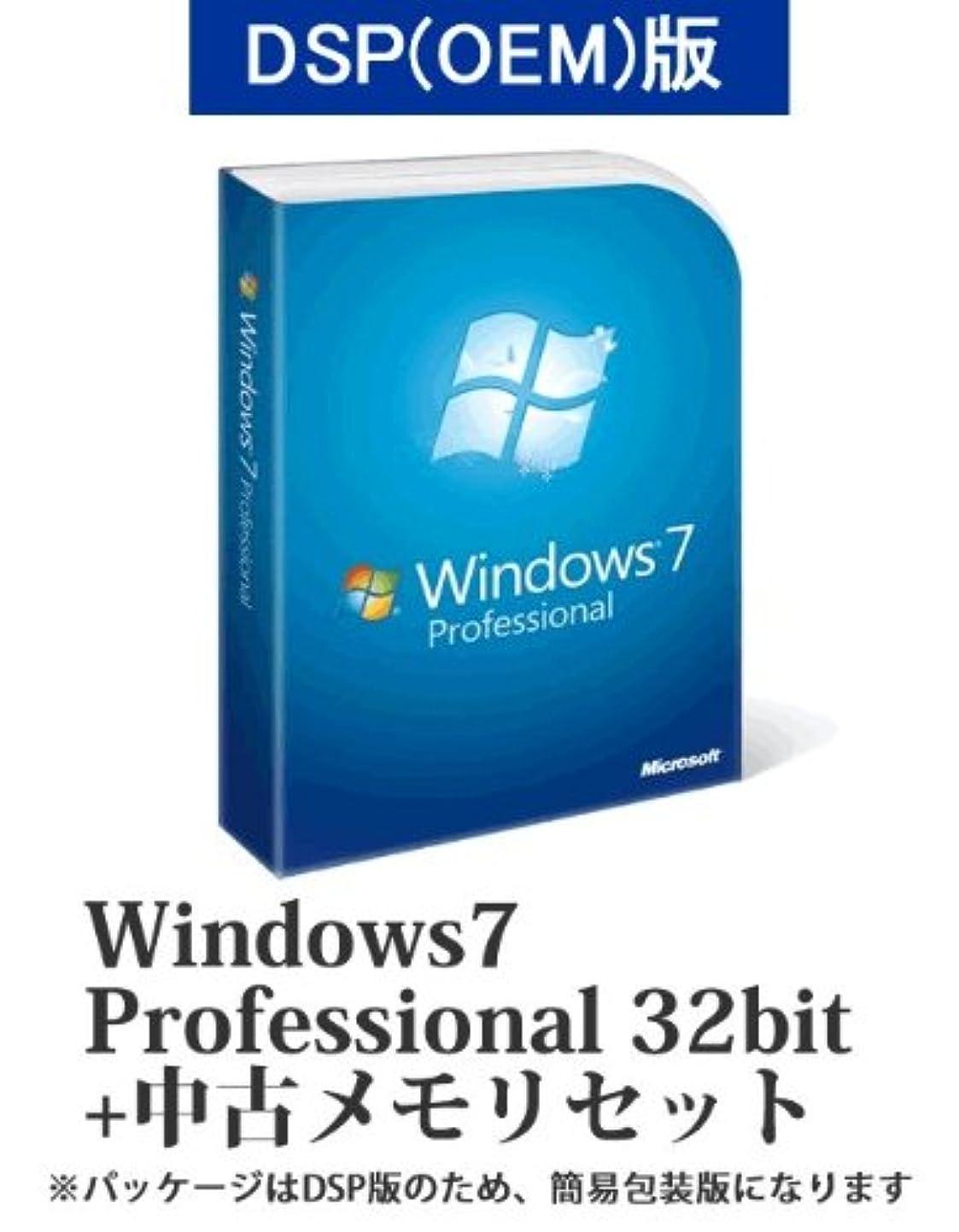 ポット太平洋諸島気分が良いWindows7 Professional 32bit DVD DSP(OEM)版+中古メモリセット