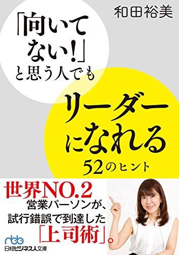 「向いてない! 」と思う人でもリーダーになれる52のヒント (日経ビジネス人文庫)の詳細を見る