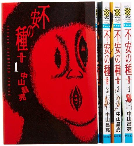 不安の種+全4巻 完結セット (少年チャンピオン・コミックス)の詳細を見る