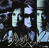 「シングルベッド」(初回生産限定盤)(DVD付)