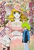 超人ロック オメガ (2) (MFコミックス)